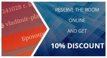 Reserve the room online and get 10% discount!